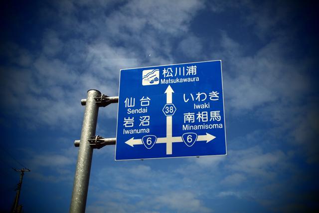 まずは原釜という津波で壊滅的な被害を受けた場所へ向かいます。