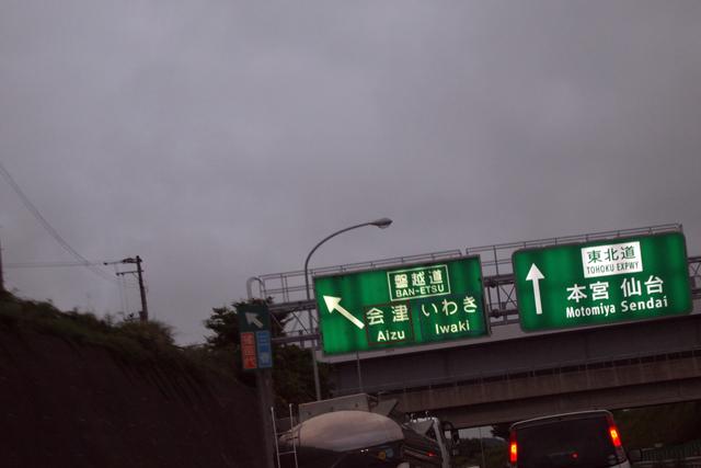 もはや、通い慣れた道。でも、常磐道が原発で通行止めになり、相馬は本当に遠い。