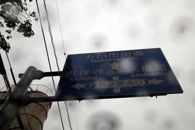 雨の吉祥寺。昔、この界隈に住んでたから、ちょっとセンチな気分になったりもする。
