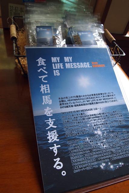 このpopにカンドーする福島人、多数。150セット近く売れました。