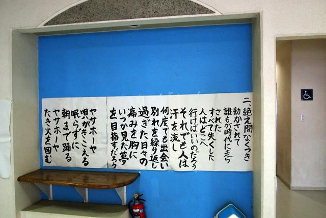 校内には「満月の夕」の歌詞が貼られていた。