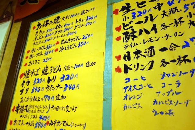前日。郡山にて。大森洋平が連れていってくれたお店が昭和でね、とっても好きだった。値段に注目。