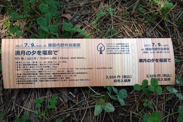 チケットは間伐材の杉でできていた。