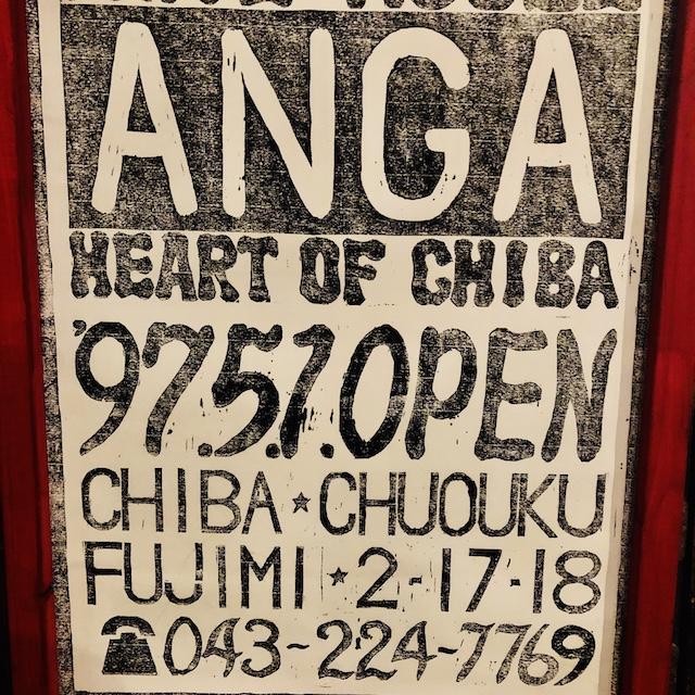 heart of Chibaってこの感じが好きなんだよなぁ。千葉愛、いいじゃん。