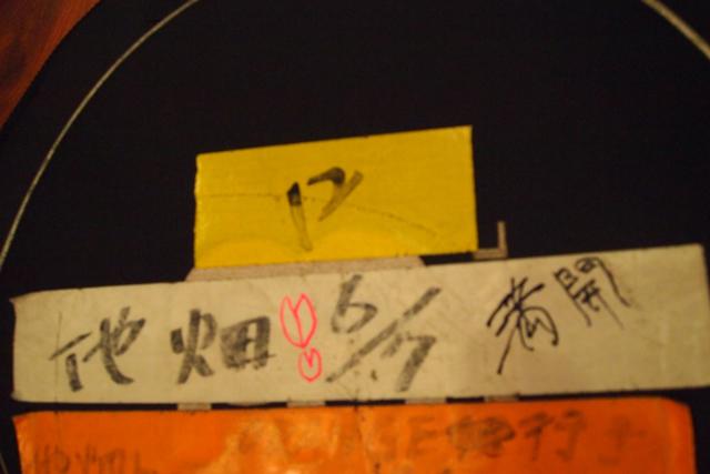 池畑さんのシンバルケースに書かれた「池畑♡♡6/7満開」。アニキ、意味がわかりません。